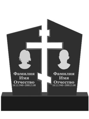 Памятник С 20
